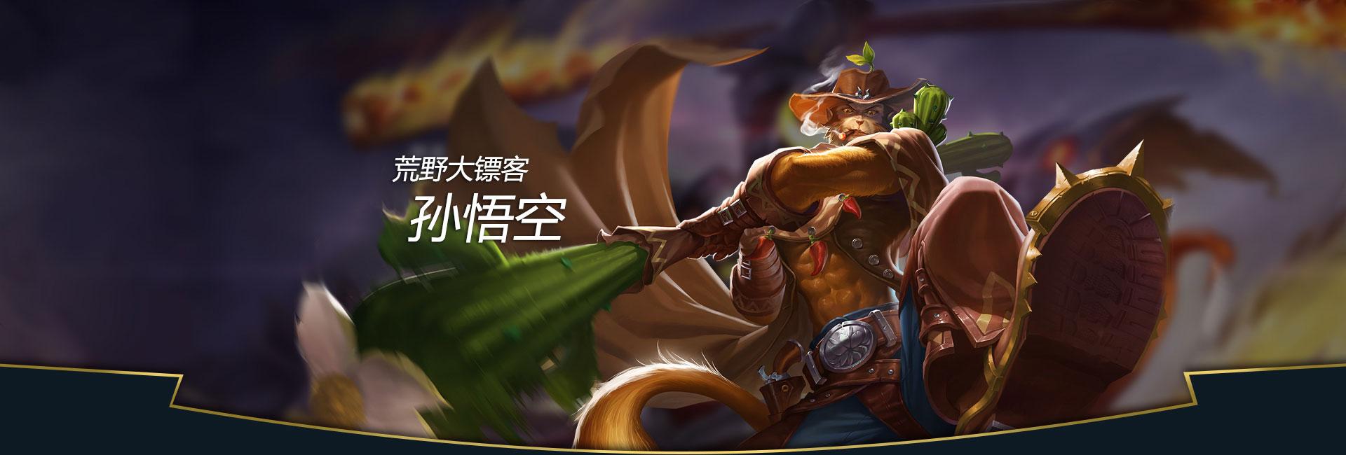 第2弹《王者荣耀英雄皮肤CG》竞技游戏122