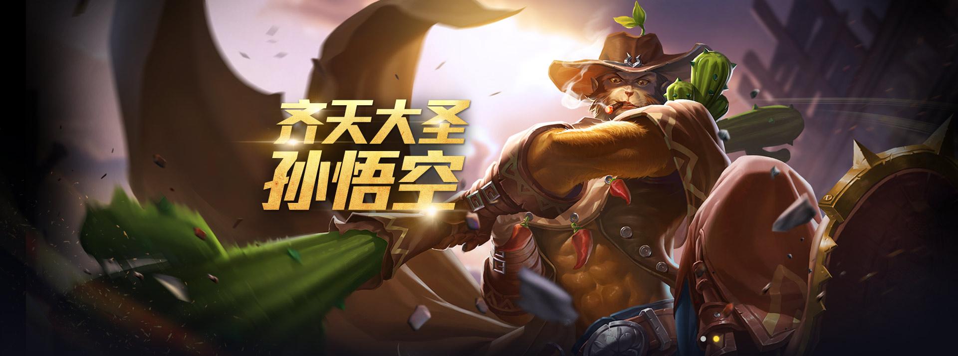 第2弹《王者荣耀英雄皮肤CG》竞技游戏144