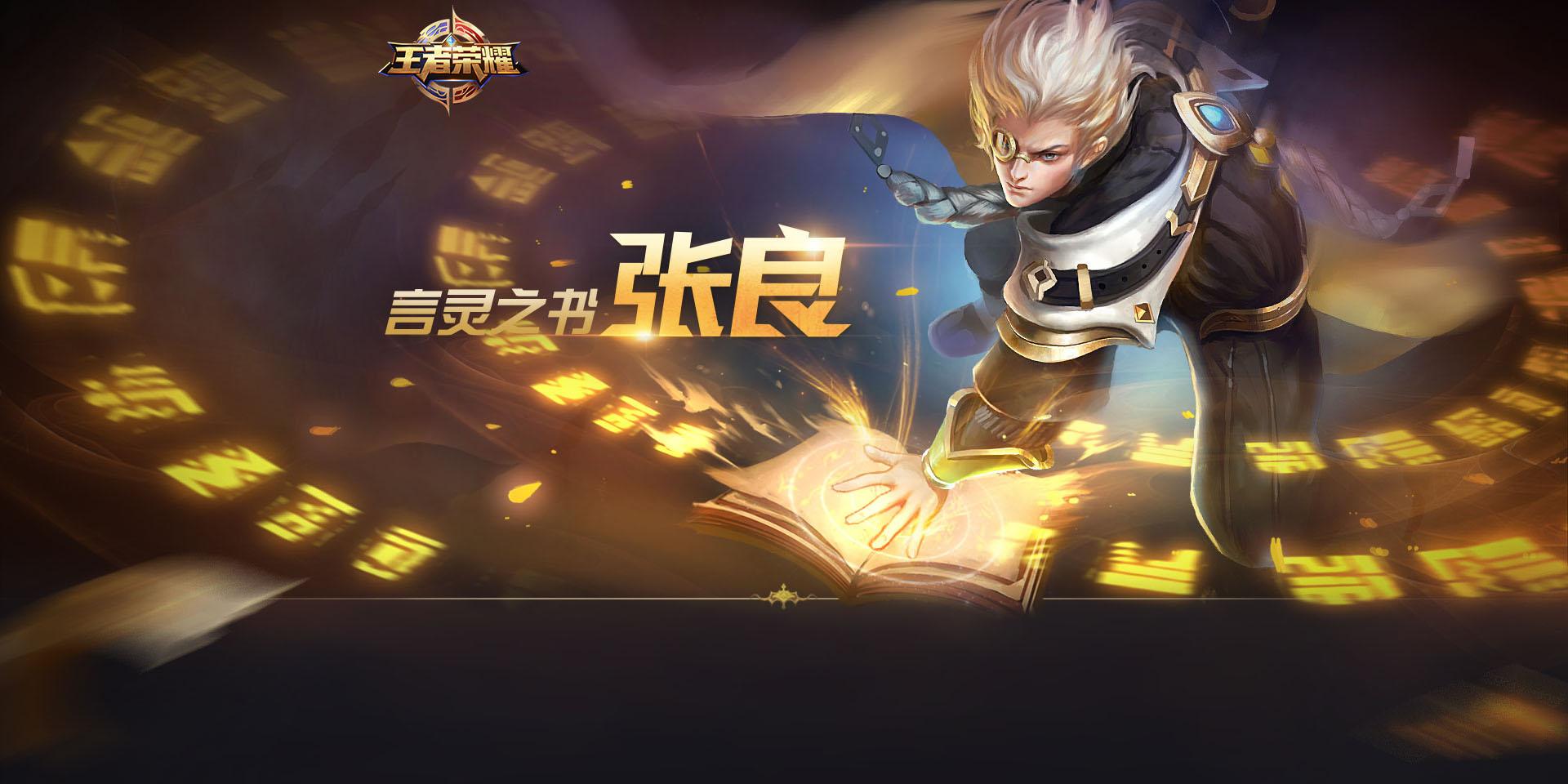 第2弹《王者荣耀英雄皮肤CG》竞技游戏77