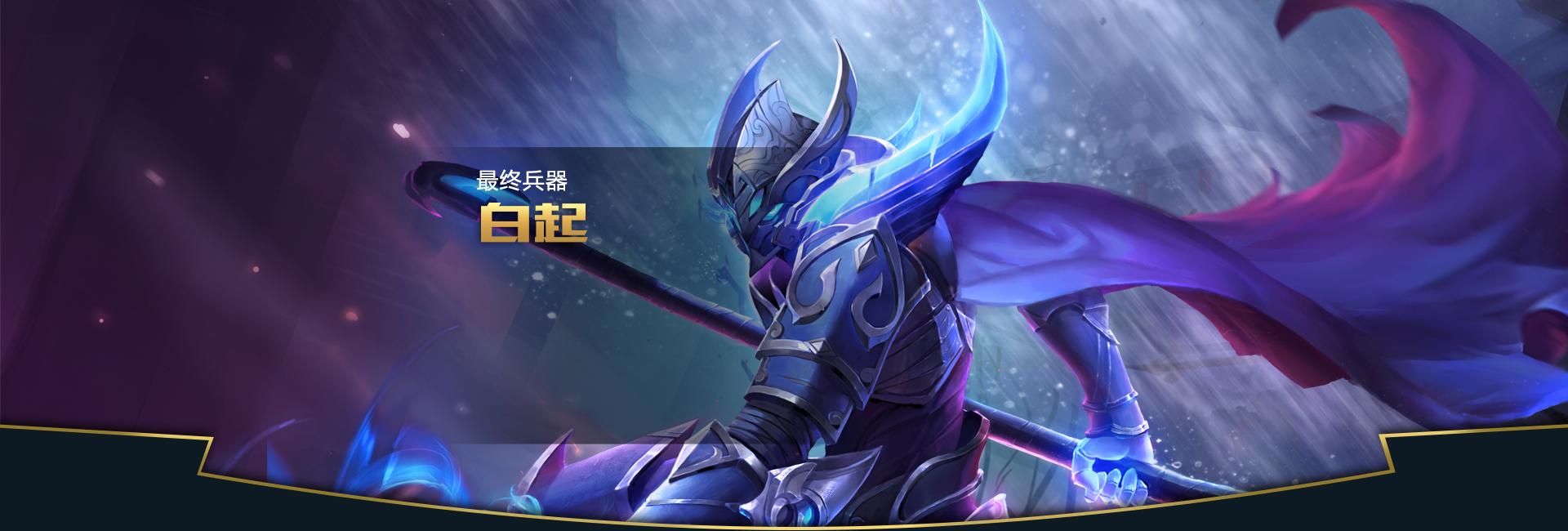 第2弹《王者荣耀英雄皮肤CG》竞技游戏79