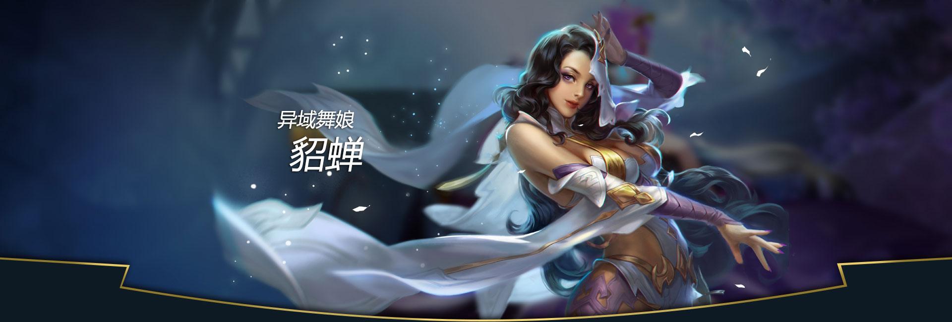 第2弹《王者荣耀英雄皮肤CG》竞技游戏119