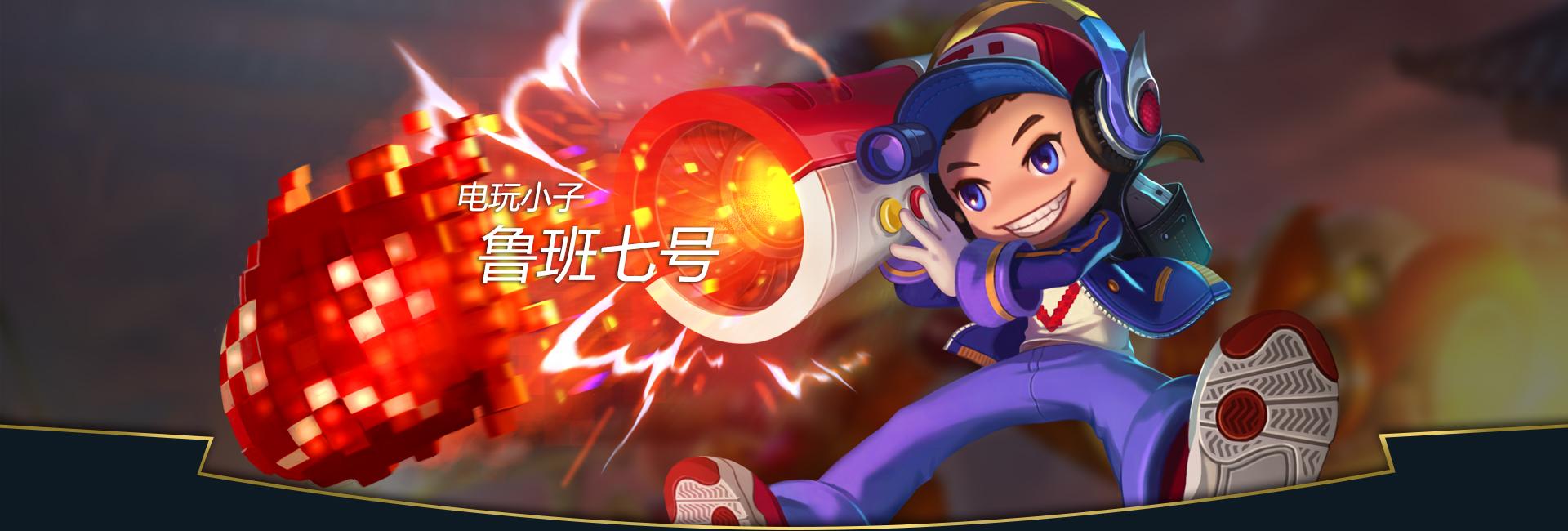 第2弹《王者荣耀英雄皮肤CG》竞技游戏142