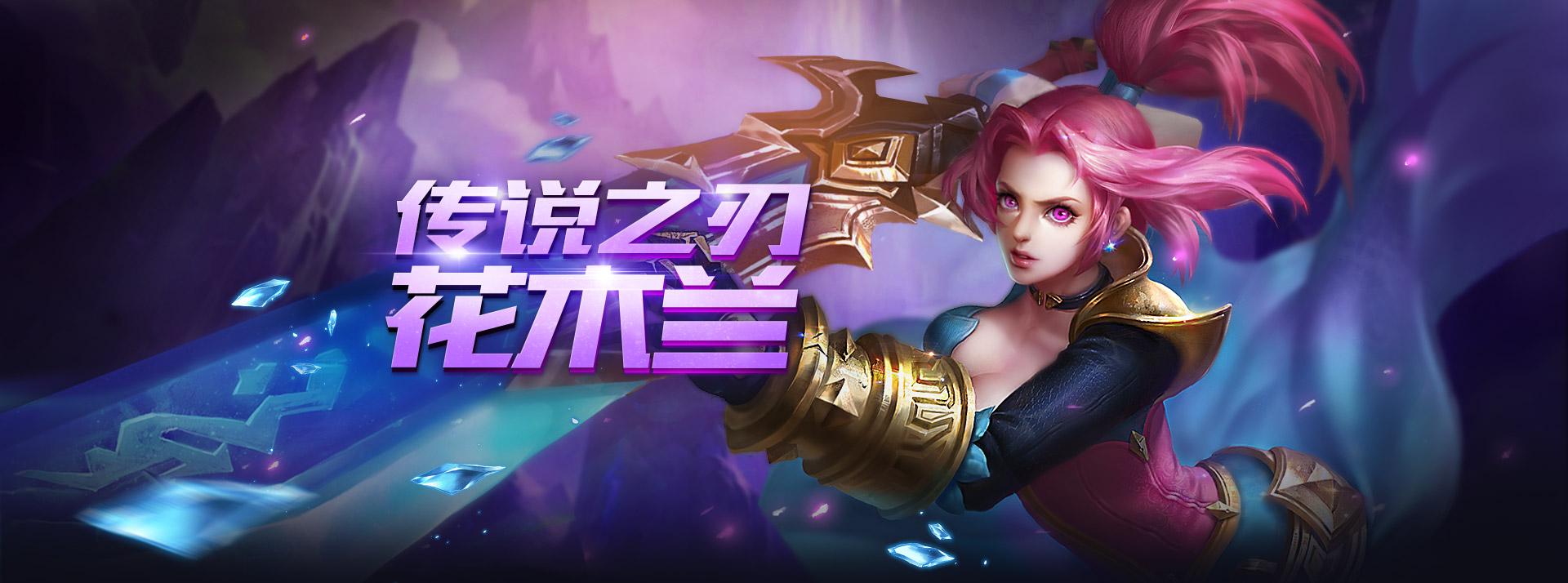 第2弹《王者荣耀英雄皮肤CG》竞技游戏97