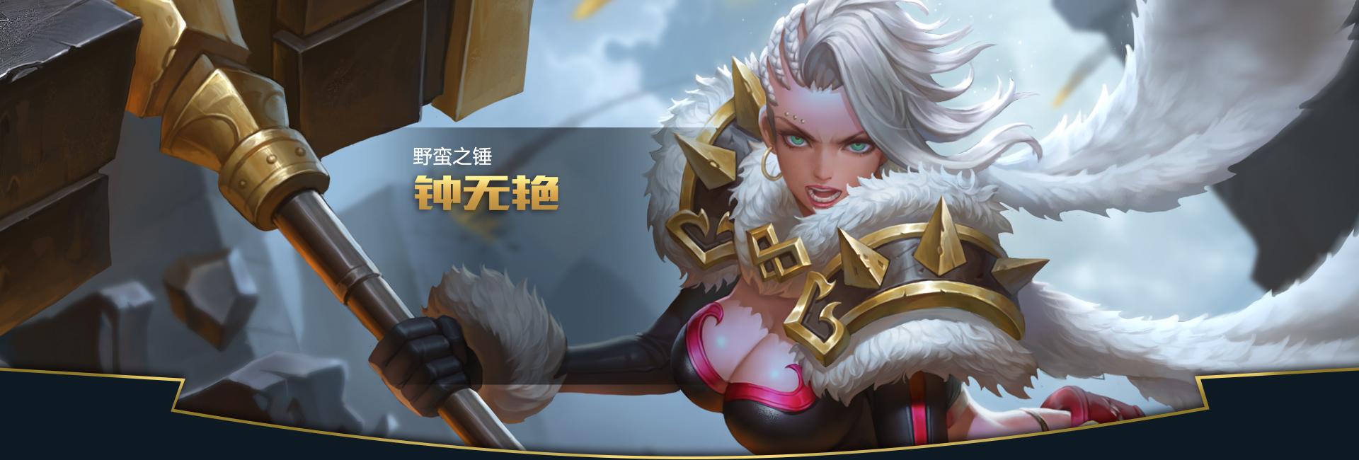 第2弹《王者荣耀英雄皮肤CG》竞技游戏65