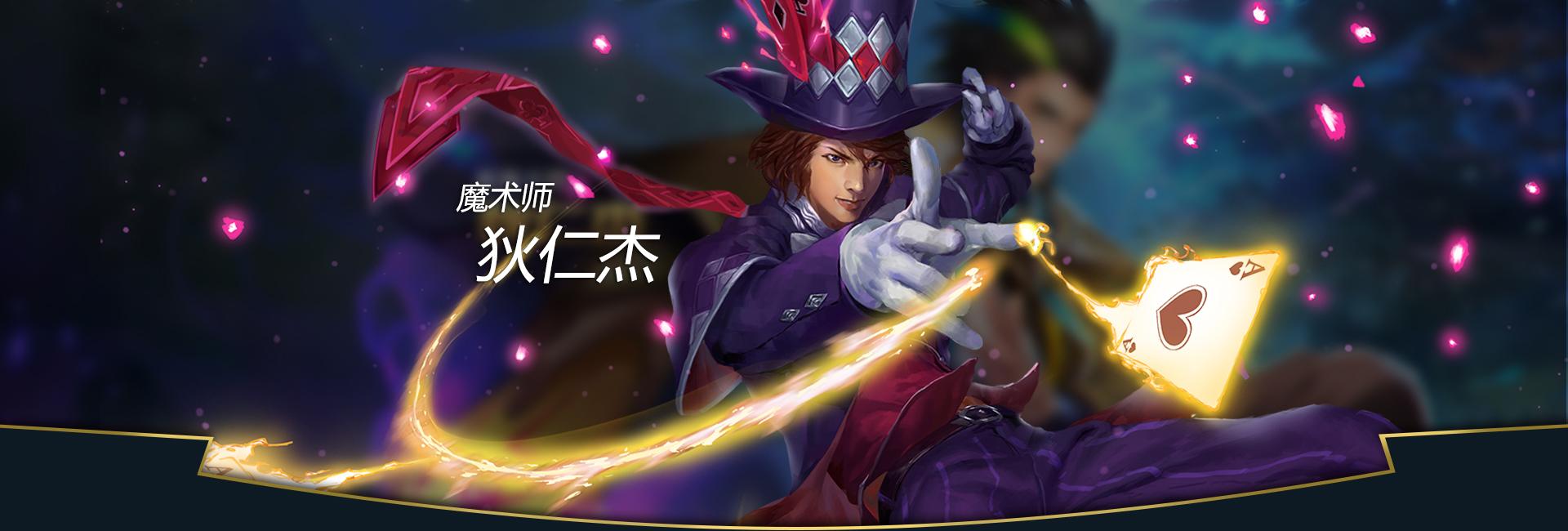 第2弹《王者荣耀英雄皮肤CG》竞技游戏131