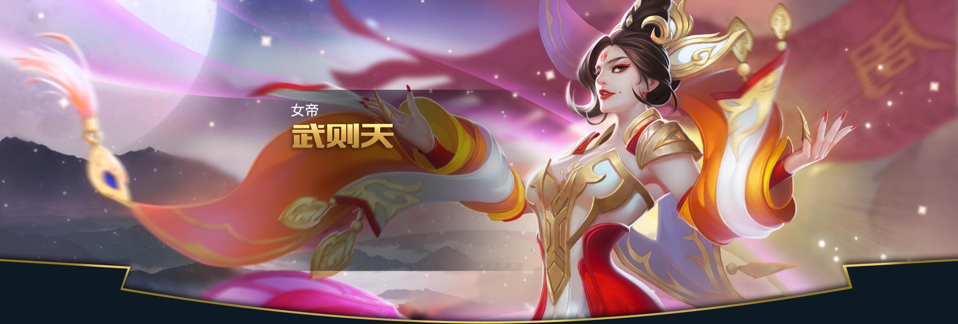 第2弹《王者荣耀英雄皮肤CG》竞技游戏67