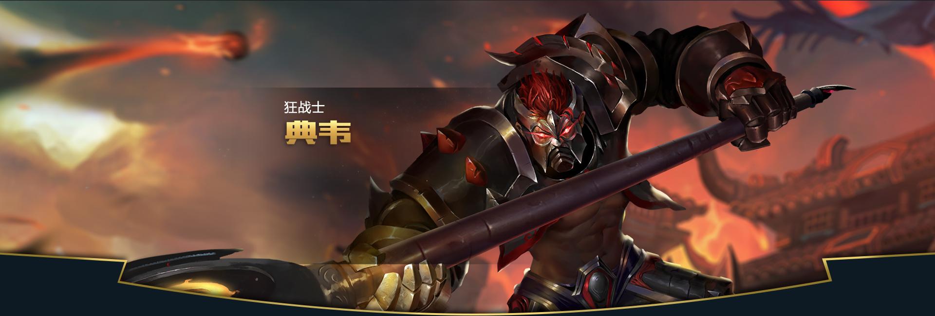 第2弹《王者荣耀英雄皮肤CG》竞技游戏84
