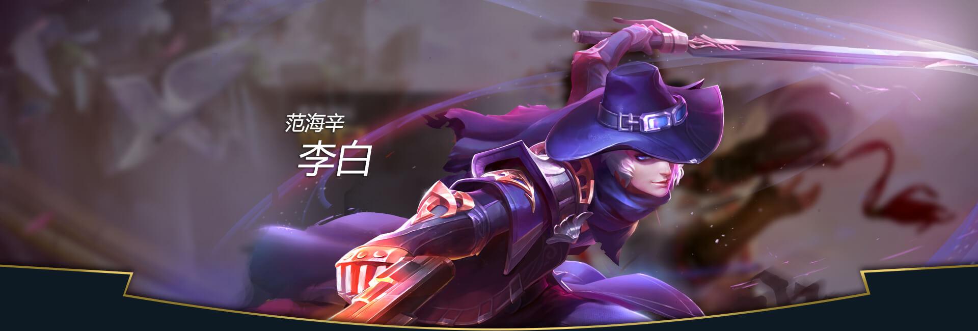 第2弹《王者荣耀英雄皮肤CG》竞技游戏108
