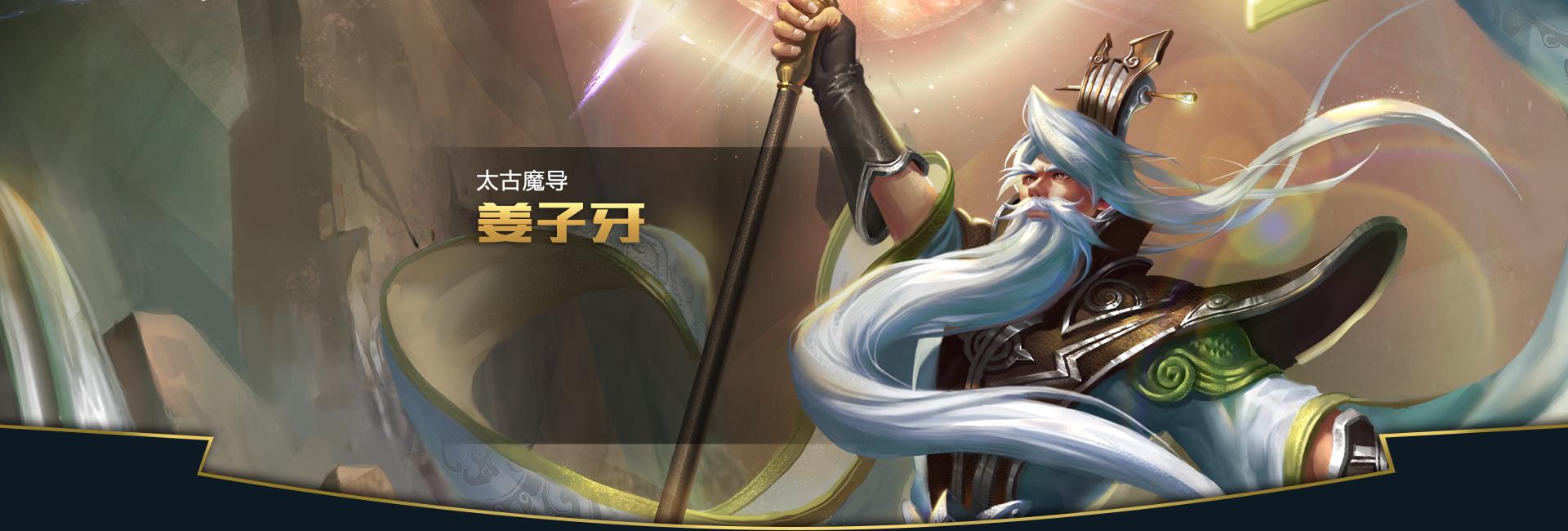 第2弹《王者荣耀英雄皮肤CG》竞技游戏92