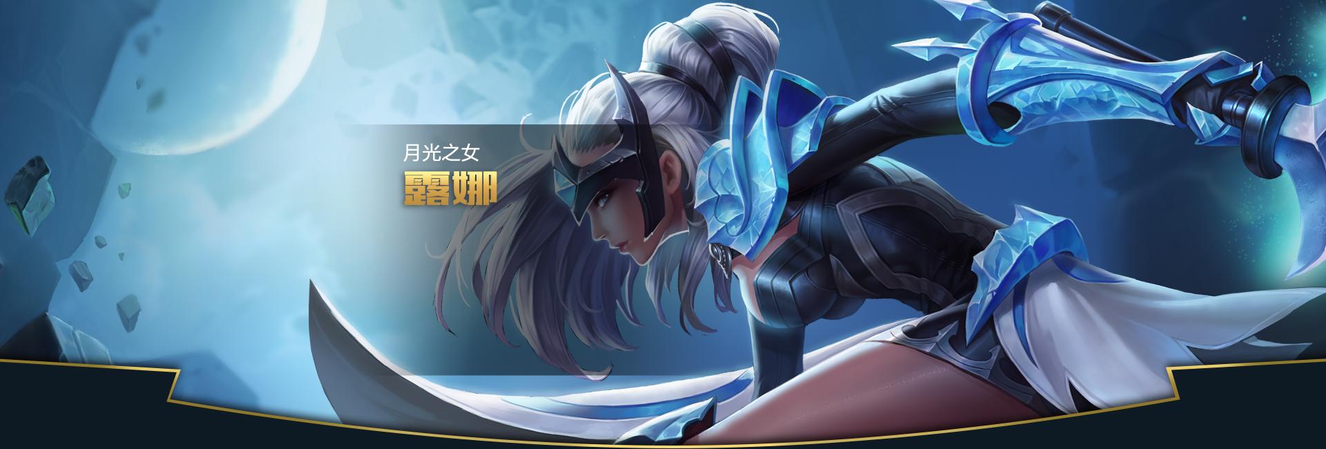 第2弹《王者荣耀英雄皮肤CG》竞技游戏143