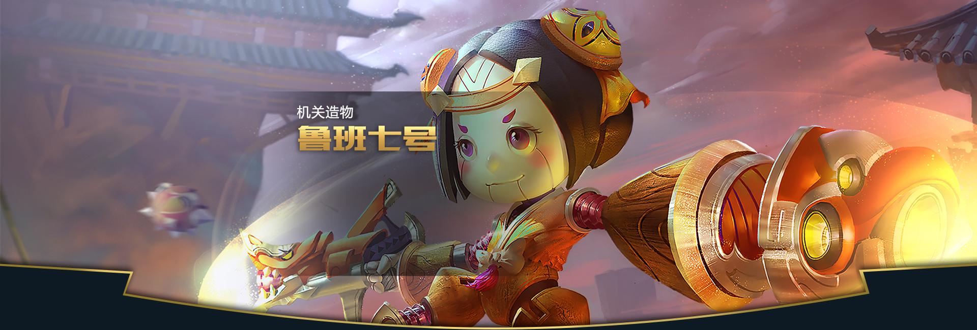 第2弹《王者荣耀英雄皮肤CG》竞技游戏111