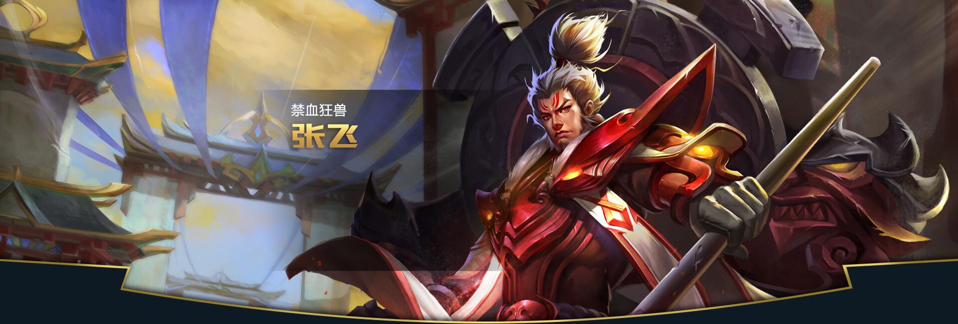 第2弹《王者荣耀英雄皮肤CG》竞技游戏113