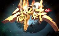 《御龙在天》 2011琳琅年会视频(上篇)