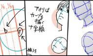 【GAD翻译馆】通过位置的配置来掌握侧脸的画法